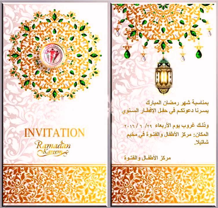 Iftar Invitation 2016 Arabic CYC Children and Youth Center